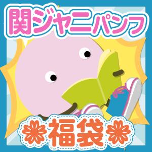 【福袋】パンフレット(グループ別) 関ジャニ∞