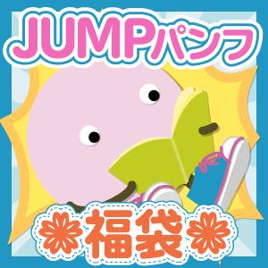 【福袋】パンフレット(グループ別) Hey!Say!JUMP