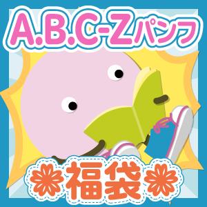 【福袋】パンフレット(グループ別) A.B.C-Z