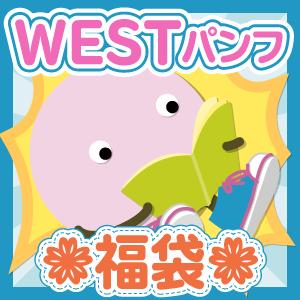 【福袋】パンフレット(グループ別) ジャニーズWEST