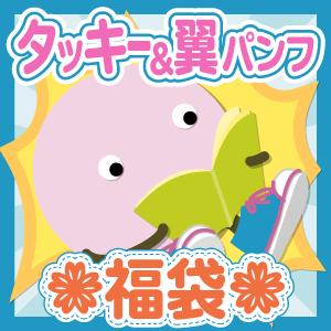 【福袋】パンフレット(グループ別) タッキー&翼