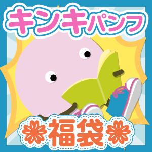 【福袋】パンフレット(グループ別) KinKi Kids