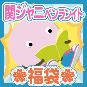 【福袋】ペンライト(グループ別) 関ジャニ∞