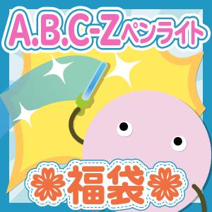 【福袋】ペンライト(グループ別) A.B.C-Z
