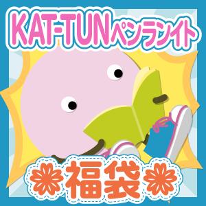 【福袋】ペンライト(グループ別) KAT-TUN