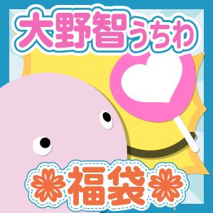 【福袋】うちわ(個人別) 嵐 大野智さん