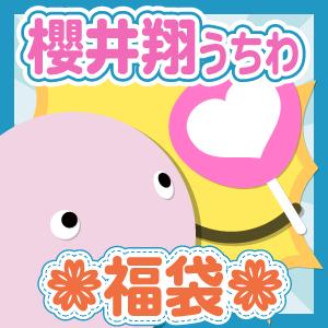 【福袋】うちわ(個人別) 嵐 櫻井翔さん