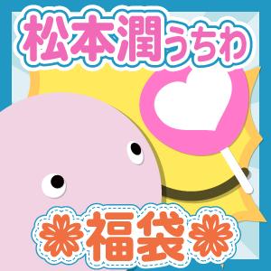 【福袋】うちわ(個人別) 嵐 松本潤さん