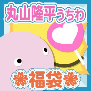 【福袋】うちわ(個人別) 関ジャニ∞ 丸山隆平さん