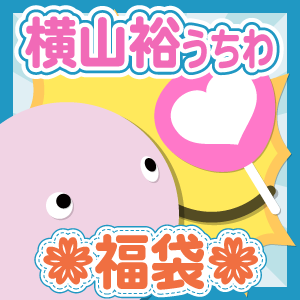【福袋】うちわ(個人別) 関ジャニ∞ 横山裕さん