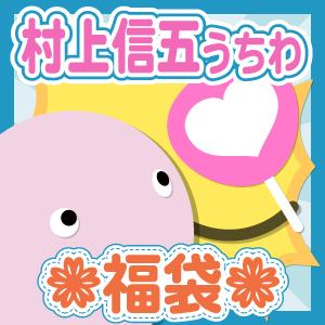 【福袋】うちわ(個人別) 関ジャニ∞ 村上信五さん