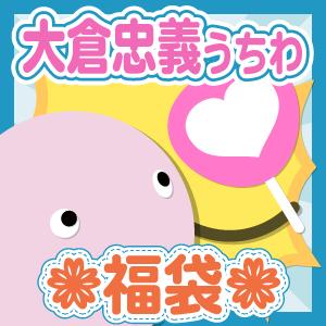 【福袋】うちわ(個人別) 関ジャニ∞ 大倉忠義さん