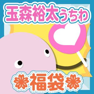 【福袋】うちわ(個人別) Kis-My-Ft2 玉森裕太さん
