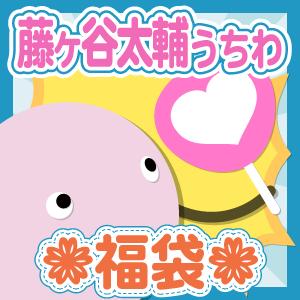 【福袋】うちわ(個人別) Kis-My-Ft2 藤ヶ谷太輔さん