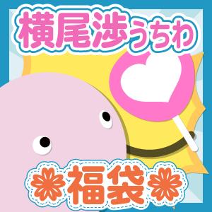 【福袋】うちわ(個人別) Kis-My-Ft2 横尾渉さん