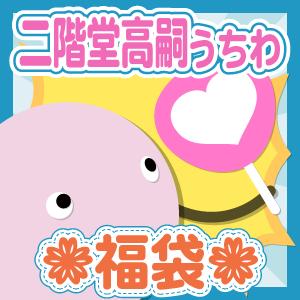 【福袋】うちわ(個人別) Kis-My-Ft2 二階堂高嗣さん