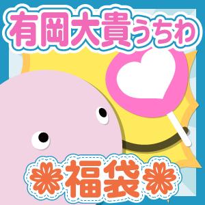 【福袋】うちわ(個人別) Hey!Say!JUMP 有岡大貴さん