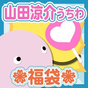 【福袋】うちわ(個人別) Hey!Say!JUMP 山田涼介さん