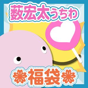 【福袋】うちわ(個人別) Hey!Say!JUMP 薮宏太さん