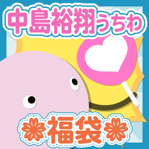 【福袋】うちわ(個人別) Hey!Say!JUMP 中島裕翔さん
