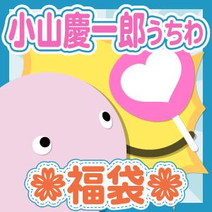 【福袋】うちわ(個人別) NEWS 小山慶一郎さん