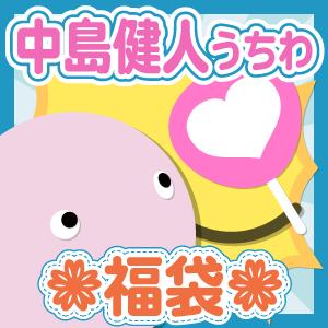【福袋】うちわ(個人別) SexyZone 中島健人さん
