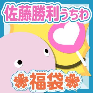 【福袋】うちわ(個人別) SexyZone 佐藤勝利さん