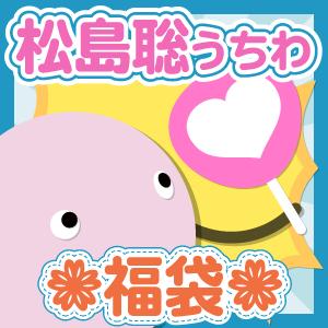 【福袋】うちわ(個人別) SexyZone 松島聡さん