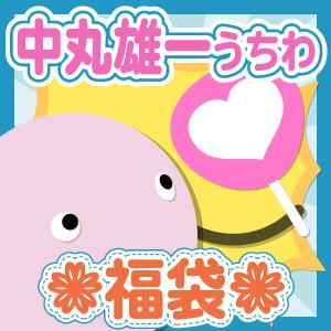 【福袋】うちわ(個人別) KAT-TUN 中丸雄一さん