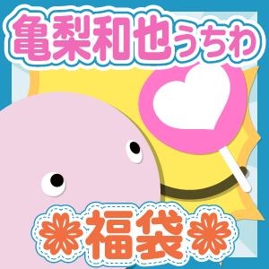 【福袋】うちわ(個人別) KAT-TUN 亀梨和也さん