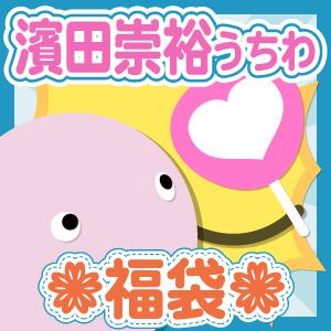 【福袋】うちわ(個人別) ジャニーズWEST 濱田崇裕さん