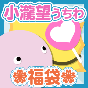 【福袋】うちわ(個人別) ジャニーズWEST 小瀧望さん