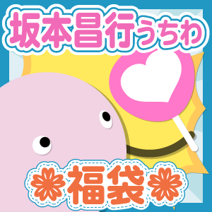 【福袋】うちわ(個人別) V6 坂本昌行さん