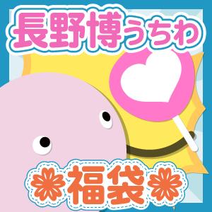 【福袋】うちわ(個人別) V6 長野博さん