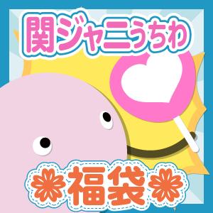 【福袋】うちわ(集合) 関ジャニ∞