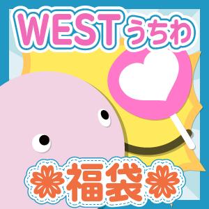 【福袋】うちわ(集合) ジャニーズWEST