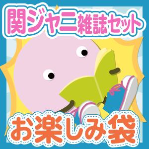 関ジャニ∞ 雑誌10冊セットお楽しみ袋