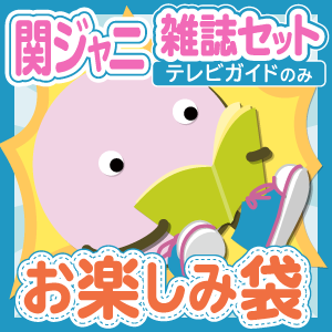 関ジャニ∞ 雑誌(テレビガイドのみ)10冊セットお楽しみ袋