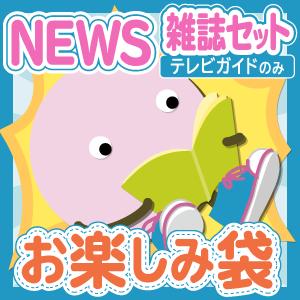 NEWS 雑誌(テレビガイドのみ)10冊セットお楽しみ袋