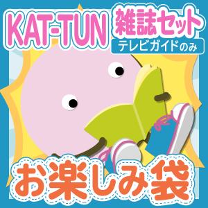 KAT-TUN 雑誌(テレビガイドのみ)10冊セットお楽しみ袋