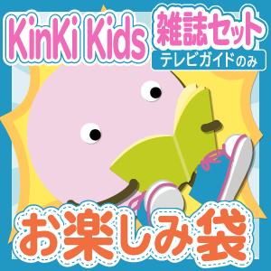 KinKi Kids 雑誌(テレビガイドのみ)10冊セットお楽しみ袋