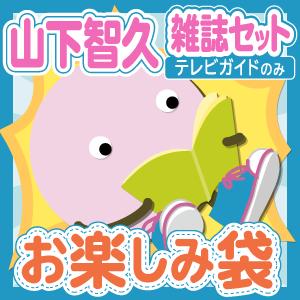山下智久 雑誌(テレビガイドのみ)10冊セットお楽しみ袋