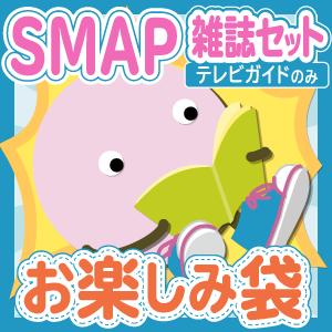 SMAP 雑誌(テレビガイドのみ)10冊セットお楽しみ袋