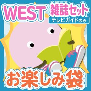 ジャニーズWEST 雑誌(テレビガイドのみ)10冊セットお楽しみ袋