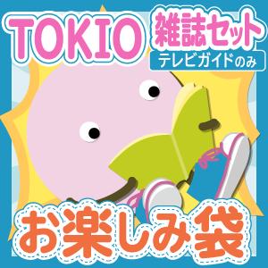 TOKIO 雑誌(テレビガイドのみ)10冊セットお楽しみ袋