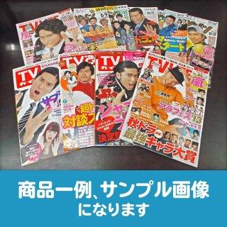 TOKIO/長瀬智也 雑誌(テレビガイドのみ)10冊セットお楽しみ袋