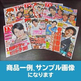 V6/岡田准一 雑誌(テレビガイドのみ)10冊セットお楽しみ袋