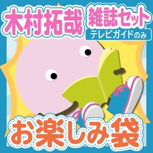 SMAP/木村拓哉 雑誌(テレビガイドのみ)10冊セットお楽しみ袋