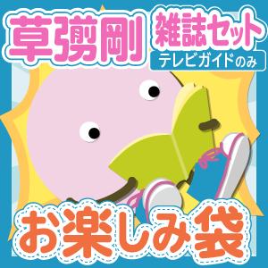 SMAP/草�剛 雑誌(テレビガイドのみ)10冊セットお楽しみ袋