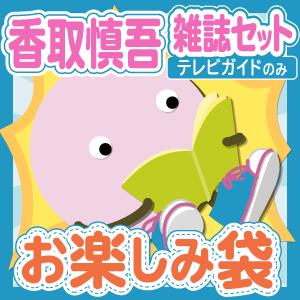 SMAP/香取慎吾 雑誌(テレビガイドのみ)10冊セットお楽しみ袋